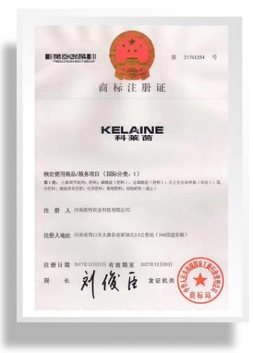 商标注册证书-科莱茵