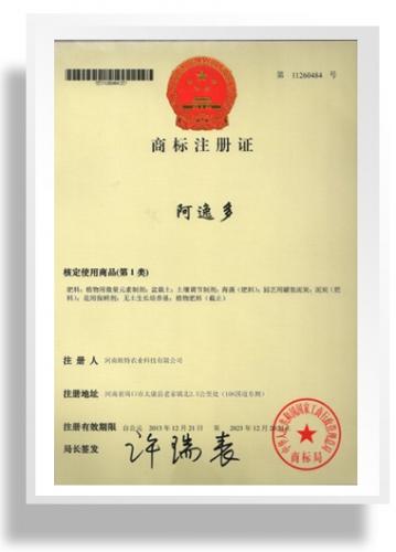 商标注册证书-阿逸多