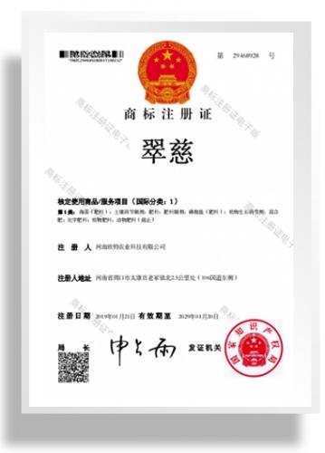 商标注册证书-翠慈
