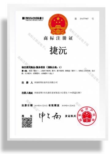 商标注册证书-捷沅