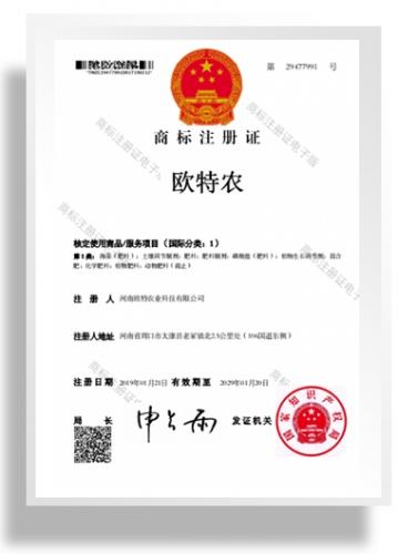 商标注册证书-欧特农