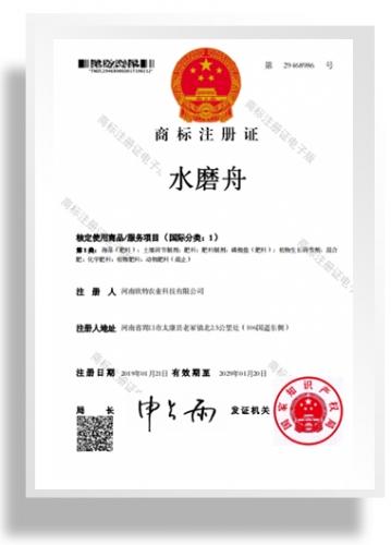商标注册证书-水磨舟