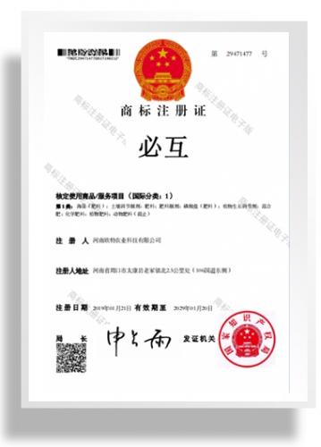 商标注册证-必互